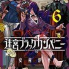 [安村洋平] 迷宮ブラックカンパニー 第01-06巻