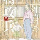 [鴻上尚史×東直輝] 不死身の特攻兵 第01-08巻