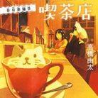 [高橋由太] 黒猫王子の喫茶店 お客様は猫様です 第01-05巻