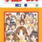 [樋口橘] 学園アリス 第01-31巻