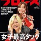 週刊プロレス 2002年11月11日号 [Weekly Pro Wrestlin 2019-11-11]