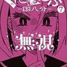 [各務浩章] くにはちぶ  第01-07巻