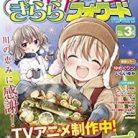 まんがタイムきららフォワード 2021年03月号 [Manga Time Kirara Forward 2021-03]