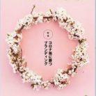 日経デザイン 2021年03月号 [Nikkei Design 2021-03]