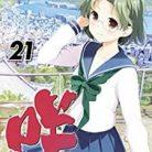 [小林立] 咲-Saki- 第01-21巻