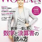 PRESIDENT WOMAN (プレジデント ウーマン) 2020年 春号