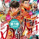 月刊少年マガジン 2021年05月号 [Gekkan Shonen Magazine 2021-05]