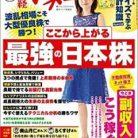 日経マネー 2021年06月号 [Nikkei Money 2021-06]