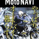 MOTO NAVI (モトナビ) No.112