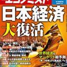 週刊エコノミスト 2021年05月04-11日号 [Weekly Echonomist 2021-05-04-11]