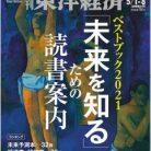 週刊東洋経済 2021年05月01-08日号 [Weekly Toyo Keizai 2021-05-01-08]