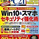 日経PC21 2021年06月号 [Nikkei PC21 2021-06]