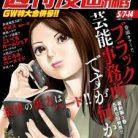 週刊漫画TIMES 2021年05月07-14号 [Manga Times 2021-05-07-14]