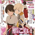週刊ファミ通 2021年05月13-20日 [Weekly Famitsu 2021-05-13-20]