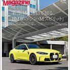 Motor Magazine (モーターマガジン) 2021年06月号