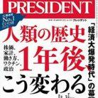 PRESIDENT (プレジデント) 2021年07月02日号