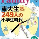 プレジデントFamily (ファミリー) 2021年 夏号