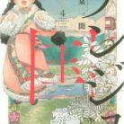 [泉一聞] テンジュの国 第01-05巻