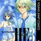 [Boichi] H・E The HUNT for ENERGY 第01-03巻