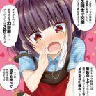 [おはなちゃん] 変な知識に詳しい彼女 高床式草子さん 第01-05巻