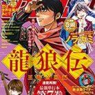 月刊少年マガジン 2021年10月号 [Gekkan Shonen Magazine 2021-10]