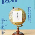 Pen (ペン) 2021年10月号