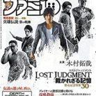 週刊ファミ通 2021年10月07日 [Weekly Famitsu 2021-10-07]