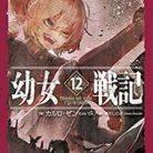 [カルロ・ゼン] 幼女戦記 第01-12巻