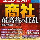 週刊エコノミスト 2021年09月21-28日号 [Weekly Echonomist 2021-09-21-28]