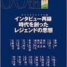 月刊食堂 2021年09月号 [Gekkan Shokudo 2021-09]