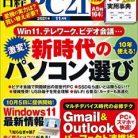 日経PC21 2021年11月号 [Nikkei PC21 2021-11]