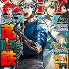 別冊少年マガジン 2021年10月号 [Bessatsu Shonen Magazine 2021-10]