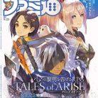 週刊ファミ通 2021年09月23日 [Weekly Famitsu 2021-09-23]
