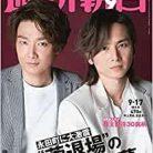 週刊朝日 2021年09月17日号 [Weekly Asahi 2021-09-17]