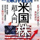 週刊東洋経済 2021年09月11日号 [Weekly Toyo Keizai 2021-09-11]