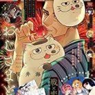 月刊少年ガンガン 2021年01-09月号 [Gekkan Shonen Gangan 2021-01-09]