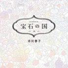 [市川春子] 宝石の国 第01-10巻