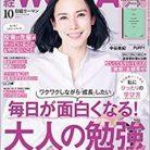 日経ウーマン 2021年10月号 [Nikkei Uman 2021-10]