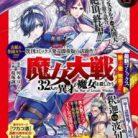 月刊コミックゼノン 2021年11月号 [Gekkan Comic Zenon 2021-11]