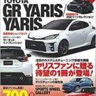 HYPER REV ハイパーレブ Vol.256
