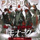 週刊ファミ通 2021年10月28日 [Weekly Famitsu 2021-10-28]