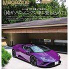 Motor Magazine (モーターマガジン) 2021年11月号