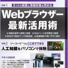 日経パソコン 2021年10月11日号 [Nikkei Pasokon 2021-10-11]