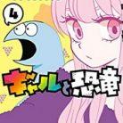 [森もり子] ギャルと恐竜 第01-04巻