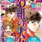月刊少年マガジン 2021年11月号 [Gekkan Shonen Magazine 2021-11]