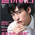 週刊朝日 2021年10月22日号 [Weekly Asahi 2021-10-22]